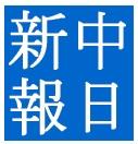 中日新報新聞社