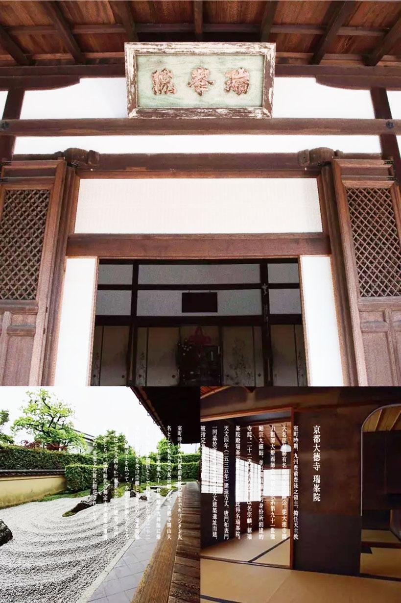 墨蹟展 寺院