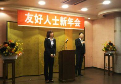 中国驻大阪总领事馆举办中日友好人士新年招待会会