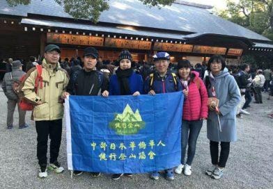 """中部日本华侨华人举办""""健行登山""""活动迈出2018第一步……"""
