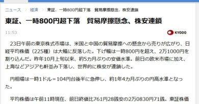 東京股市大跌至5个月来最低