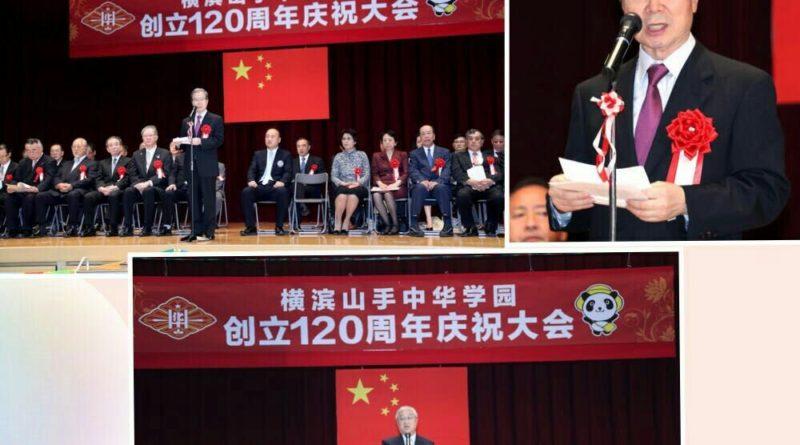 中日各界嘉宾云集横浜隆重举行创立120周年纪念大会
