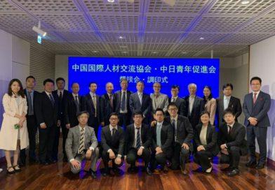 中国科技部访日团与中日青年促进会签署合作协议