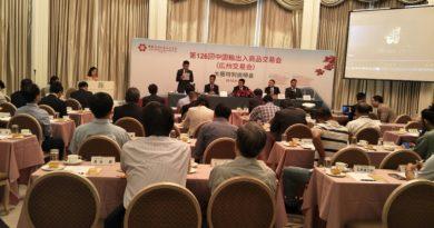 第126回中国輸出入商品交易会(広州交易会)大阪特别说明会 在丽嘉大酒店举行