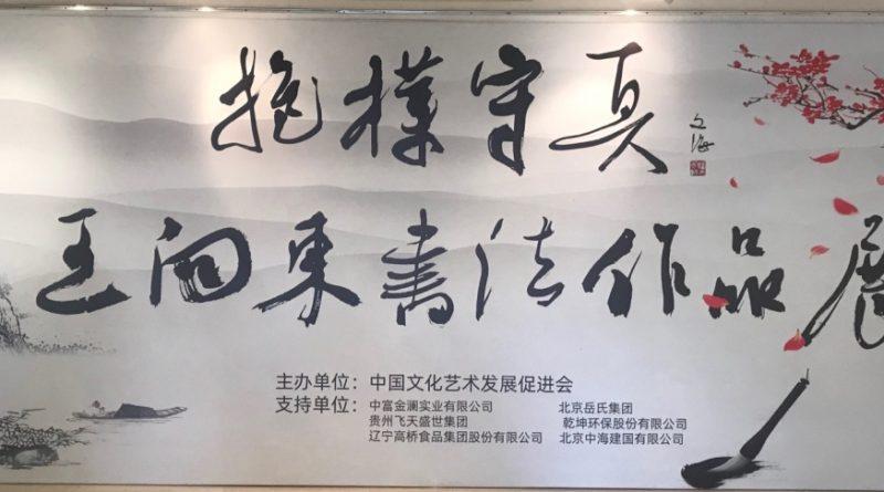 """""""抱樸守真—王向东书法作品展""""在京开幕"""
