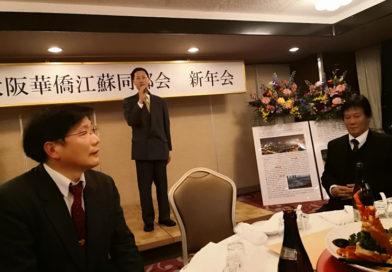 大阪江苏同乡会新年会在锦城阁隆重举行