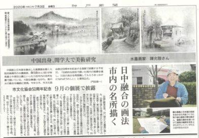 旅日华人教授余維  觀水墨畫家陳允陸先生[墨彩的世界—-陳允陸展]有感题诗